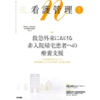 看護管理 2021年 7月号 特集 救急外来における非入院帰宅患者への療養支援 日本看護管理学会からの診療報酬における外…