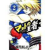 マコトの王者(青)(2) (ゲッサン少年サンデーコミックス)