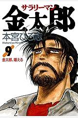 サラリーマン金太郎 第9巻 Kindle版