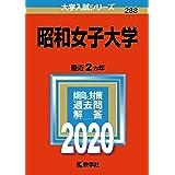 昭和女子大学 (2020年版大学入試シリーズ)