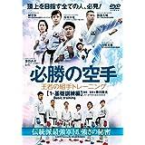 【必勝の空手】王者の組手トレーニング ~第一巻【基礎訓練編】~ [DVD]