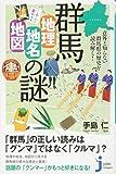 群馬「地理・地名・地図」の謎 (じっぴコンパクト新書)