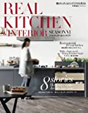 REAL KITCHEN&INTERIOR SEASON (6) (小学館SJ・MOOK)