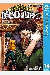 僕のヒーローアカデミア 14 (ジャンプコミックスDIGITAL) Kindle版