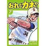 おれとカネやん7 (ゴマブックス×ナンバーナイン)