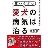 薬いらずで愛犬の病気は治る~間違いだらけのワンちゃんの健康常識