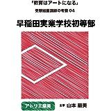 教育はアートになる: 受験絵画講師の考察 04 (早稲田実業学校初等部)