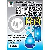 山善(YAMAZEN) 加湿器用 銀イオン抗菌剤 Ag 超音波式加湿器用 MZC-AG6A【メール便 ※代引不可・日時指定不可】