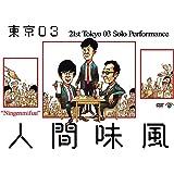 第21回東京03単独公演「人間味風」(DVD)(特典なし)