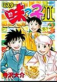 ミスター味っ子II(3) (イブニングコミックス)