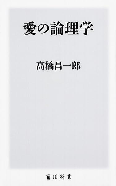 愛の論理学 (角川新書)   高橋 昌一郎  本   通販   Amazon