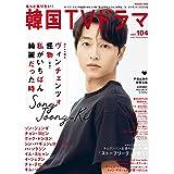 もっと知りたい! 韓国TVドラマvol.104 (メディアボーイMOOK)