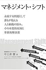 マネジメント・シフト: 永続する問題として誰もが抱える人と組織の悩み。その本質的原因と革新的解決策 Kindle版