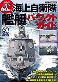 海上自衛隊艦艇パーフェクトガイド―自衛隊創立60周年特別エディション (DIA COLLECTION)
