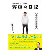 野田の日記 -2012-2020(あとのほう)それでも僕が書き続ける理由 (ヨシモトブックス)