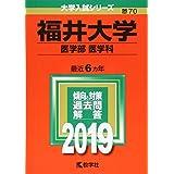 福井大学(医学部〈医学科〉) (2019年版大学入試シリーズ)