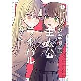 少女漫画主人公×ライバルさん (1) (ガンガンコミックスJOKER)