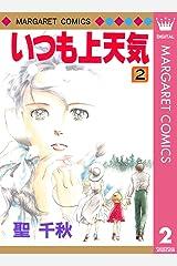 いつも上天気 2 (マーガレットコミックスDIGITAL) Kindle版