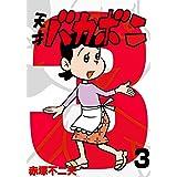 電子版 天才バカボン(3) (少年サンデーコミックス)