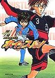 ホイッスル! 13 (集英社文庫―コミック版)