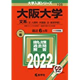 大阪大学(文系) (2022年版大学入試シリーズ)
