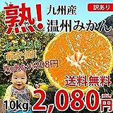 1kgあたり208円!どこよりも最安値へ挑戦!訳あり 「熟」温州みかん10kg 旨味が凝縮!九州産 ミカン 蜜柑
