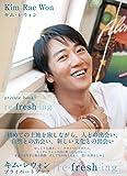 キム・レウォン プライベートブック「re・fresh・ing」