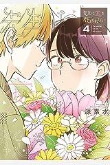先生は恋を教えられない(4) (ゲッサン少年サンデーコミックス) Kindle版