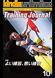 月刊トレーニングジャーナル 2019年10月号 (2019-09-10) [雑誌]