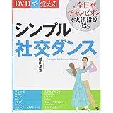 DVDで覚えるシンプル社交ダンス 新装版