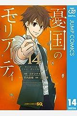 憂国のモリアーティ 14 (ジャンプコミックスDIGITAL) Kindle版