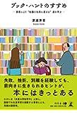 """ブック・ハントのすすめ ―読書により""""知識を知恵に変える""""道を学ぶ―"""