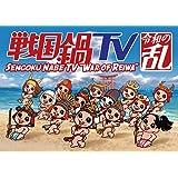戦国鍋TV 令和の乱 Blu-ray BOX(戦国鍋TV~なんとなく栄光と伝説への旅立ち~Blu-ray BOX廉価版)