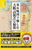 カラー版 重ね地図で愉しむ 大阪「高低差」の秘密 (宝島社新書)