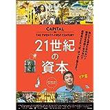 21世紀の資本 [DVD]