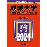 成城大学(文芸学部・社会イノベーション学部−A方式) (2021年版大学入試シリーズ)
