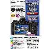 Kenko 液晶保護フィルム 液晶プロテクター OLYMPUS E-M5 MarkII用 KLP-OEM5M2