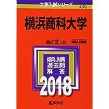 横浜商科大学 (2018年版大学入試シリーズ)