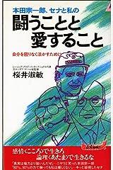 本田宗一郎、セナと私の闘うことと愛すること―自分を限りなく活かすために (プレイブックス) 新書