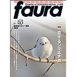 北海道の自然を知る faura(ファウラ)63号[雑誌]