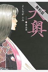 大奥【期間限定無料版】 3 (ジェッツコミックス) Kindle版