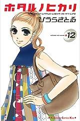 ホタルノヒカリ(12) (Kissコミックス) Kindle版