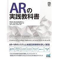ARの実践教科書 (Compass Booksシリーズ)