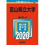富山県立大学 (2020年版大学入試シリーズ)