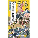 絵でみる江戸の人物事典