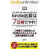 Kindle出版は7日間でやれ!: 7週間で7冊出版した7日間のやることリストと出版の裏側を大公開 Kindle出版シリーズ