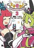 ファンタシースターオンライン2 ぷそ煮コミ3 (電撃コミックスEX)