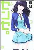 センセ。 6 (ヤングチャンピオン・コミックス)