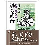 梁の武帝 仏教王朝の悲劇 (法蔵館文庫)