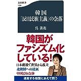 韓国「反日民族主義」の奈落 (文春新書 1308)